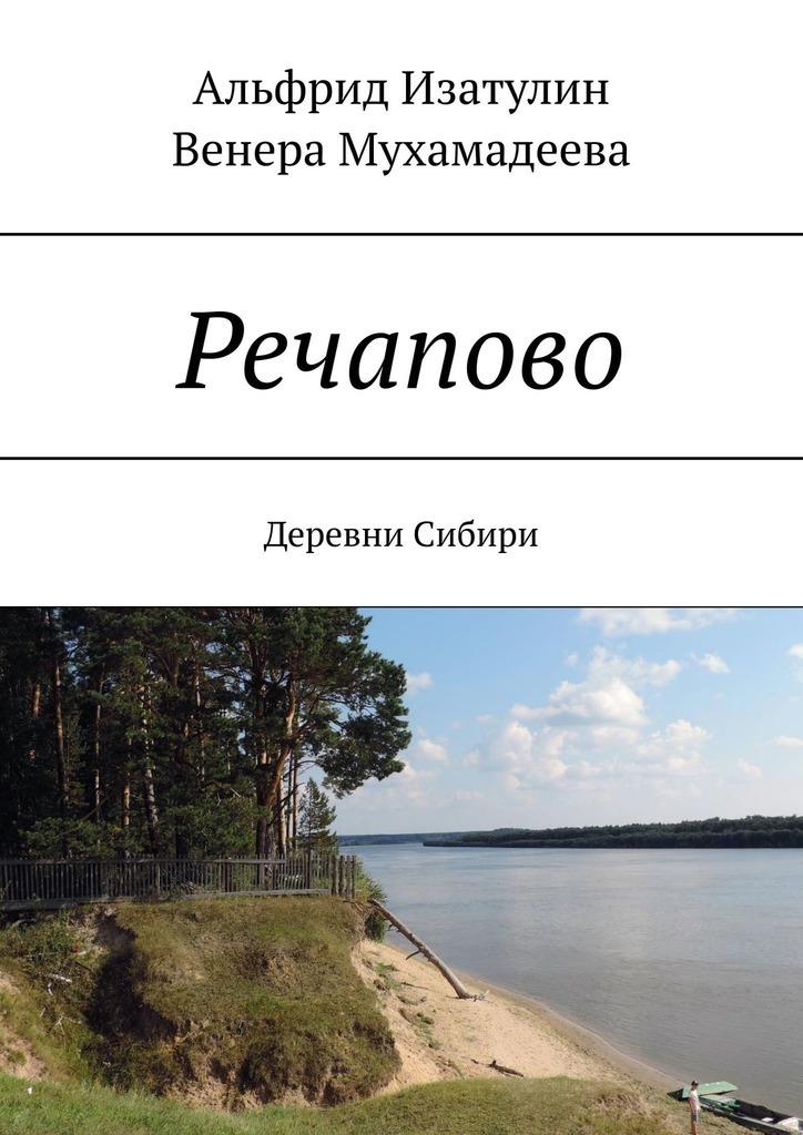 Венера Мухамадеева Речапово. Деревни Сибири а а борисяк геологический очерк сибири