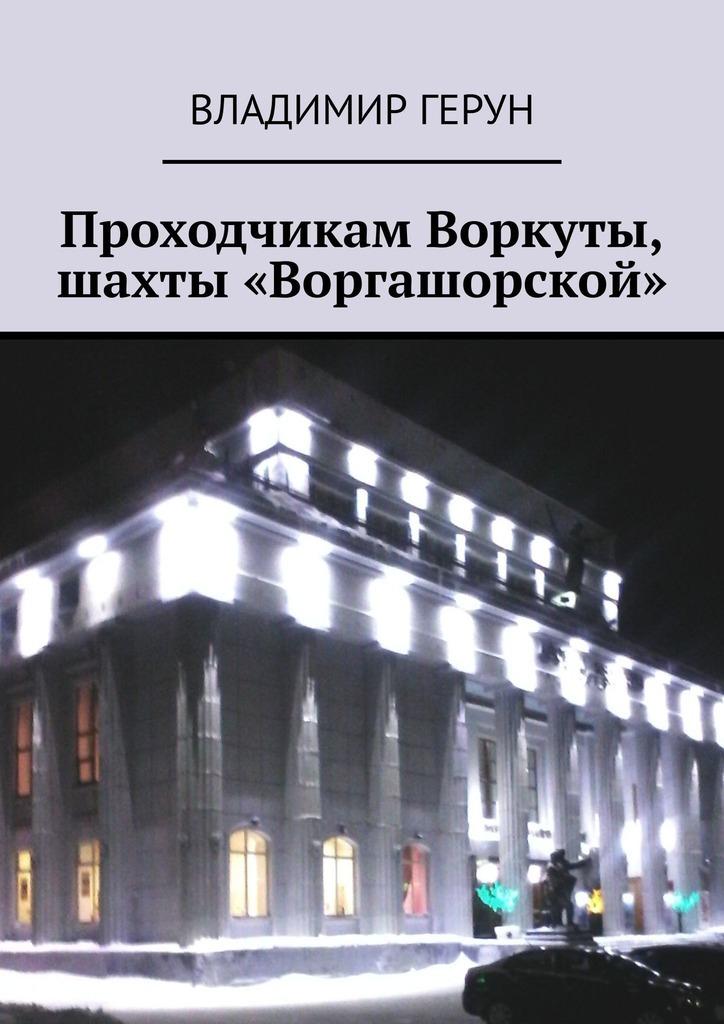 Владимир Герун Проходчикам Воркуты, шахты «Воргашорской»