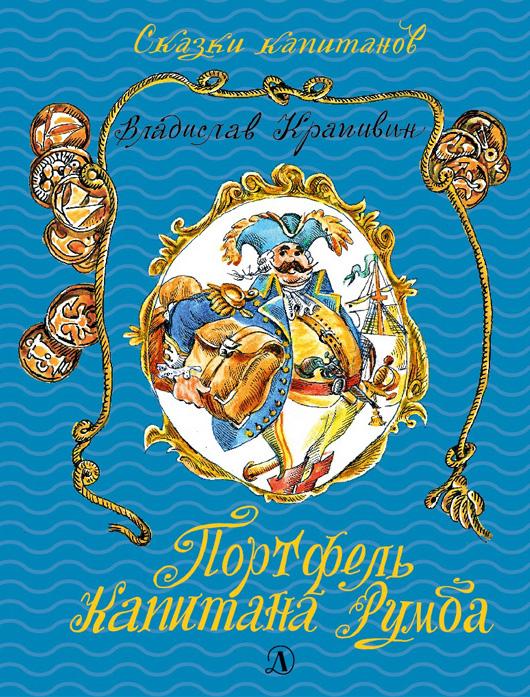 Владислав Крапивин Портфель капитана Румба