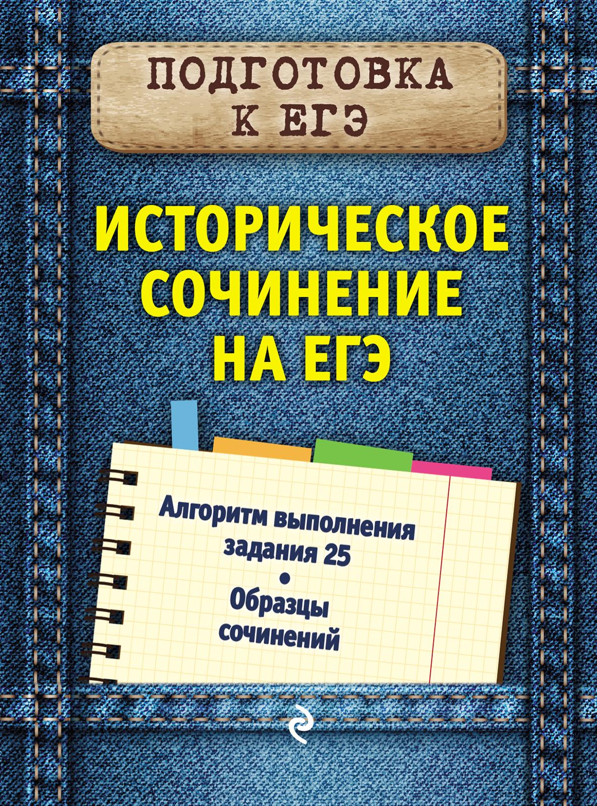 О. В. Кишенкова Историческое сочинение на ЕГЭ