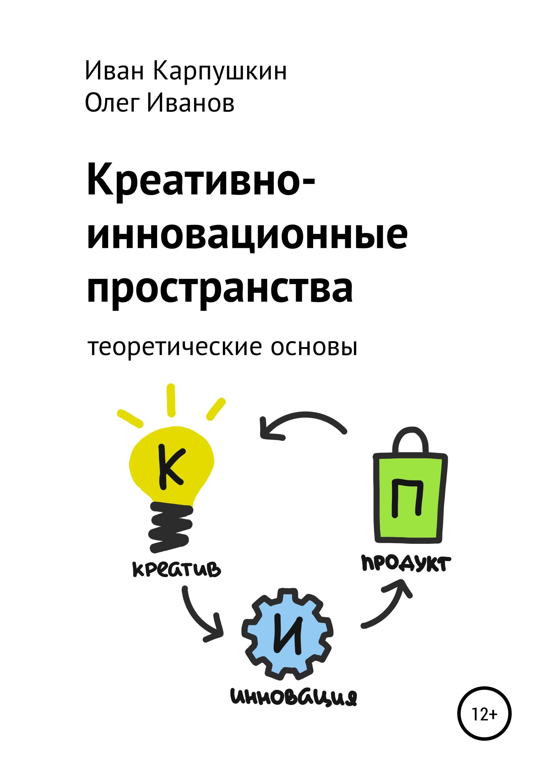 Иван Сергеевич Карпушкин Креативно-инновационные пространства: теоретические основы