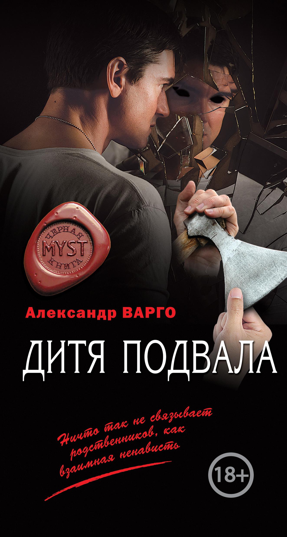 Александр Варго Дитя подвала александр варго приют