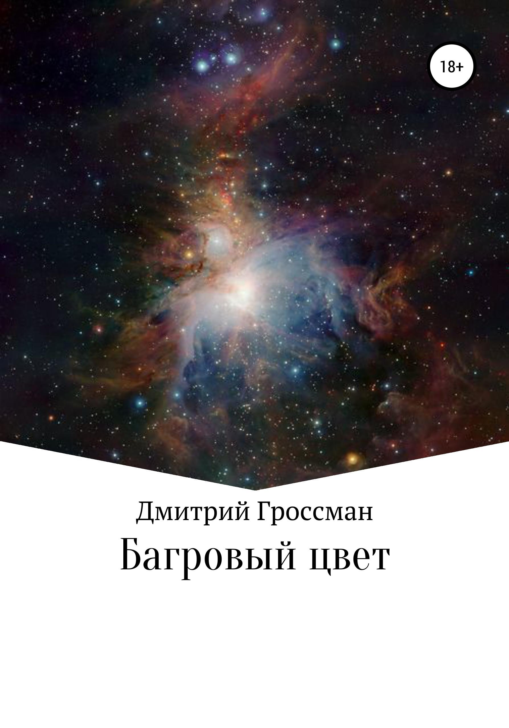 Багровый цвет