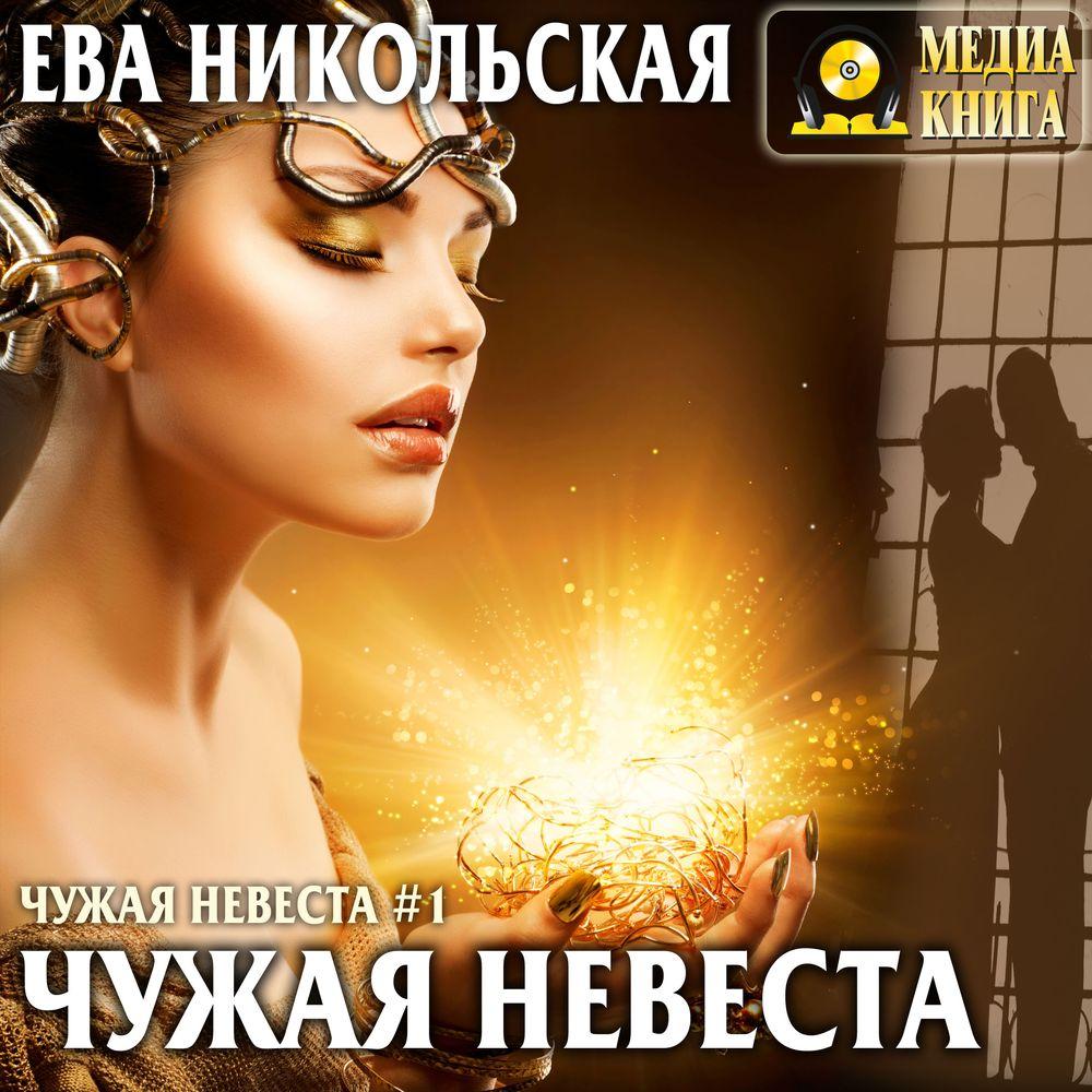 Ева Никольская Чужая невеста волчок и чужая невеста