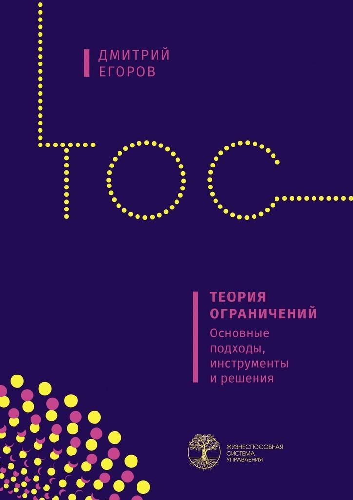 Обложка книги Теория ограничений. Основные подходы, инструменты ирешения