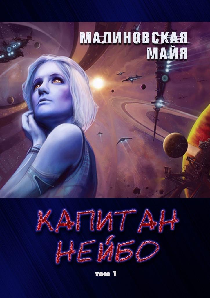 Майя Малиновская Капитан Нейбо. Том 1