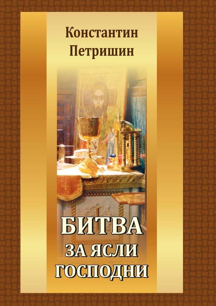 Константин Петришин Битва за ясли господни константин петришин заговор жрецов