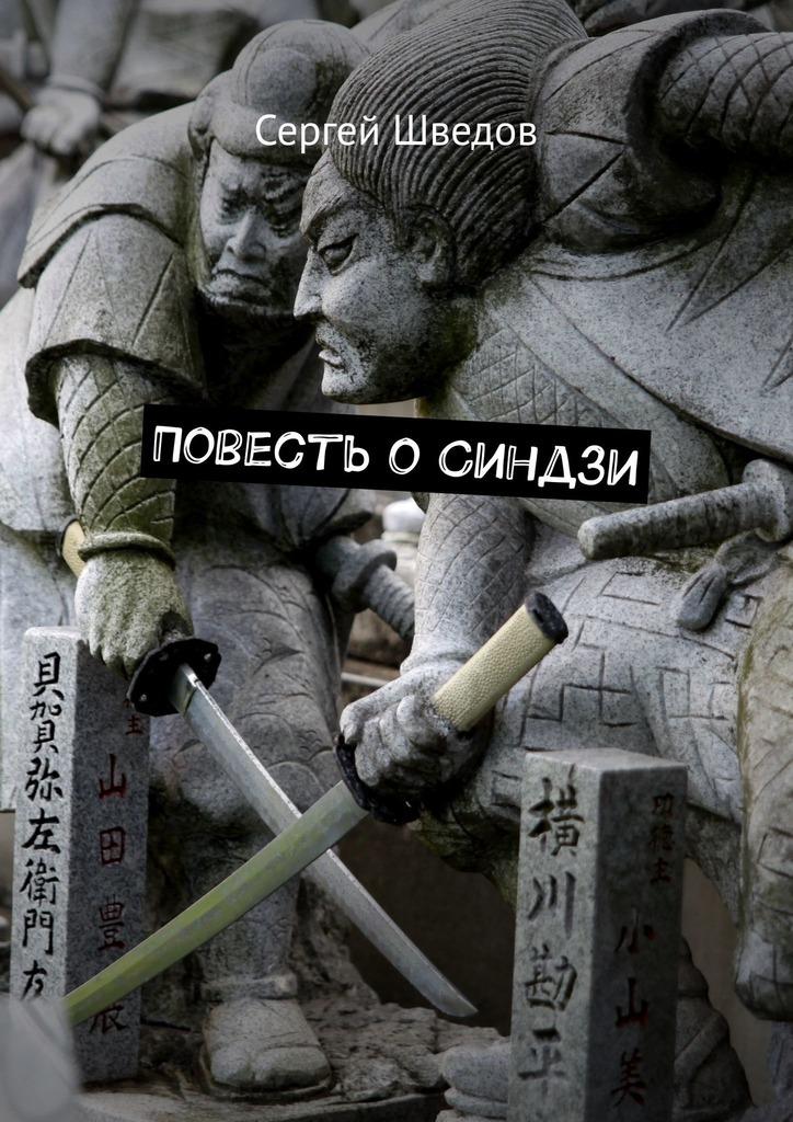 Сергей Шведов Повесть оСиндзи сергей шведов фотограф
