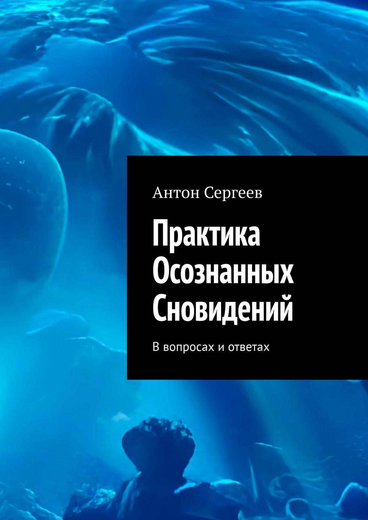 Антон Сергеев Культ юности: Книга осознанных сновидений