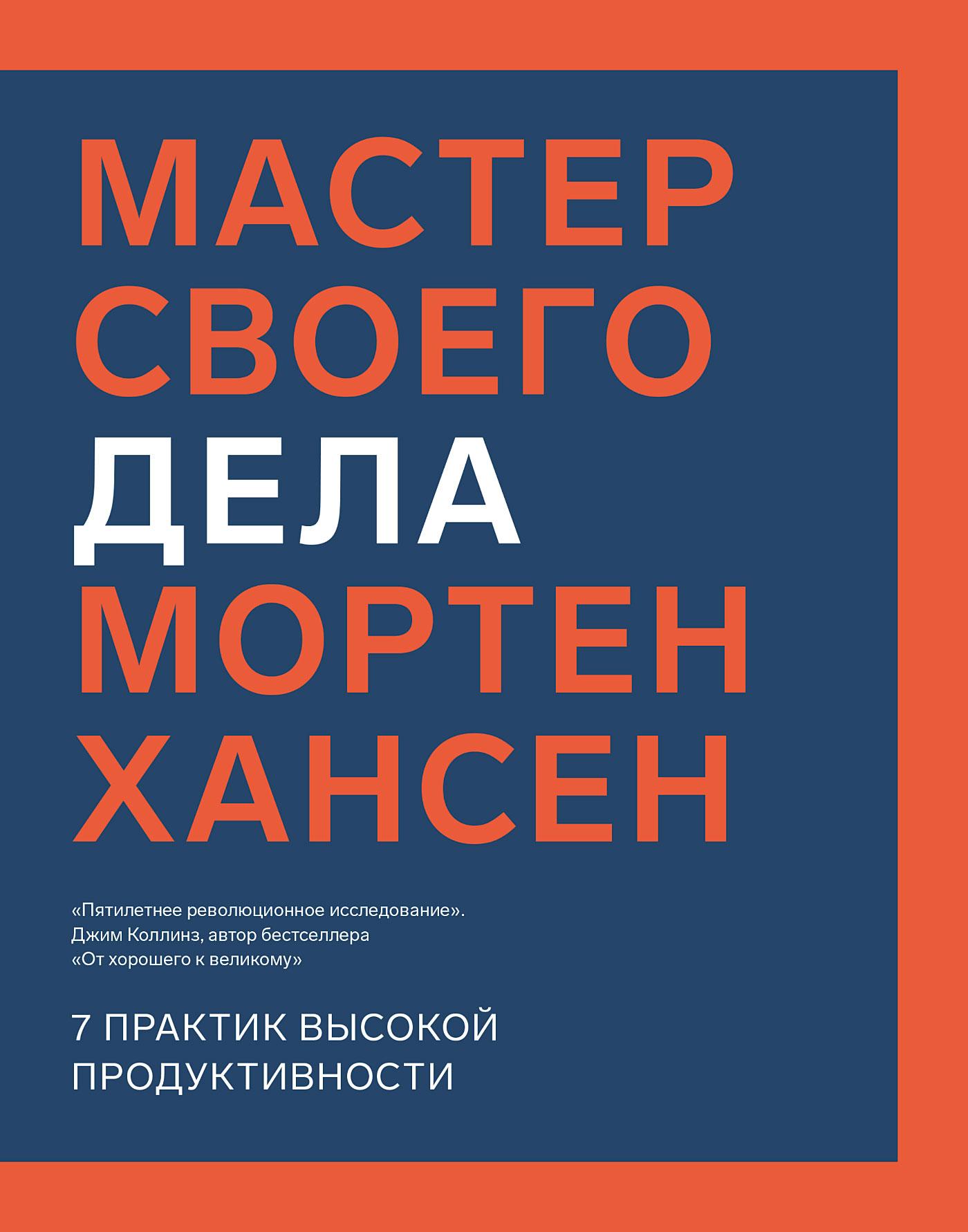 Обложка книги Мастер своего дела. Семь практик высокой продуктивности