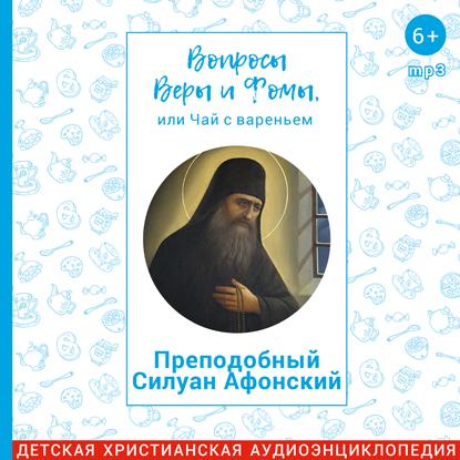 цена на Радио Вера Журнал Фома Преподобный Силуан Афонский