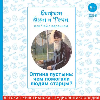 Харпалева Наталья Оптина пустынь: чем помогали людям старцы? глинская пустынь
