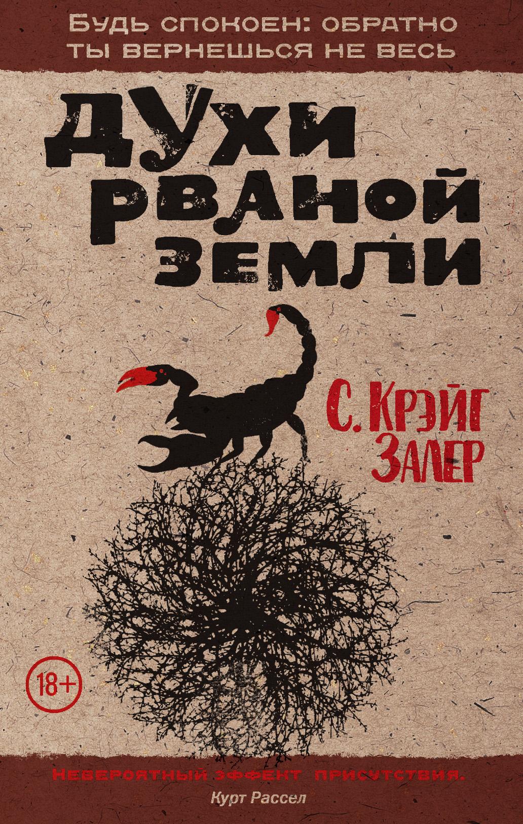 Духи рваной земли ( Крэйг С. Залер  )