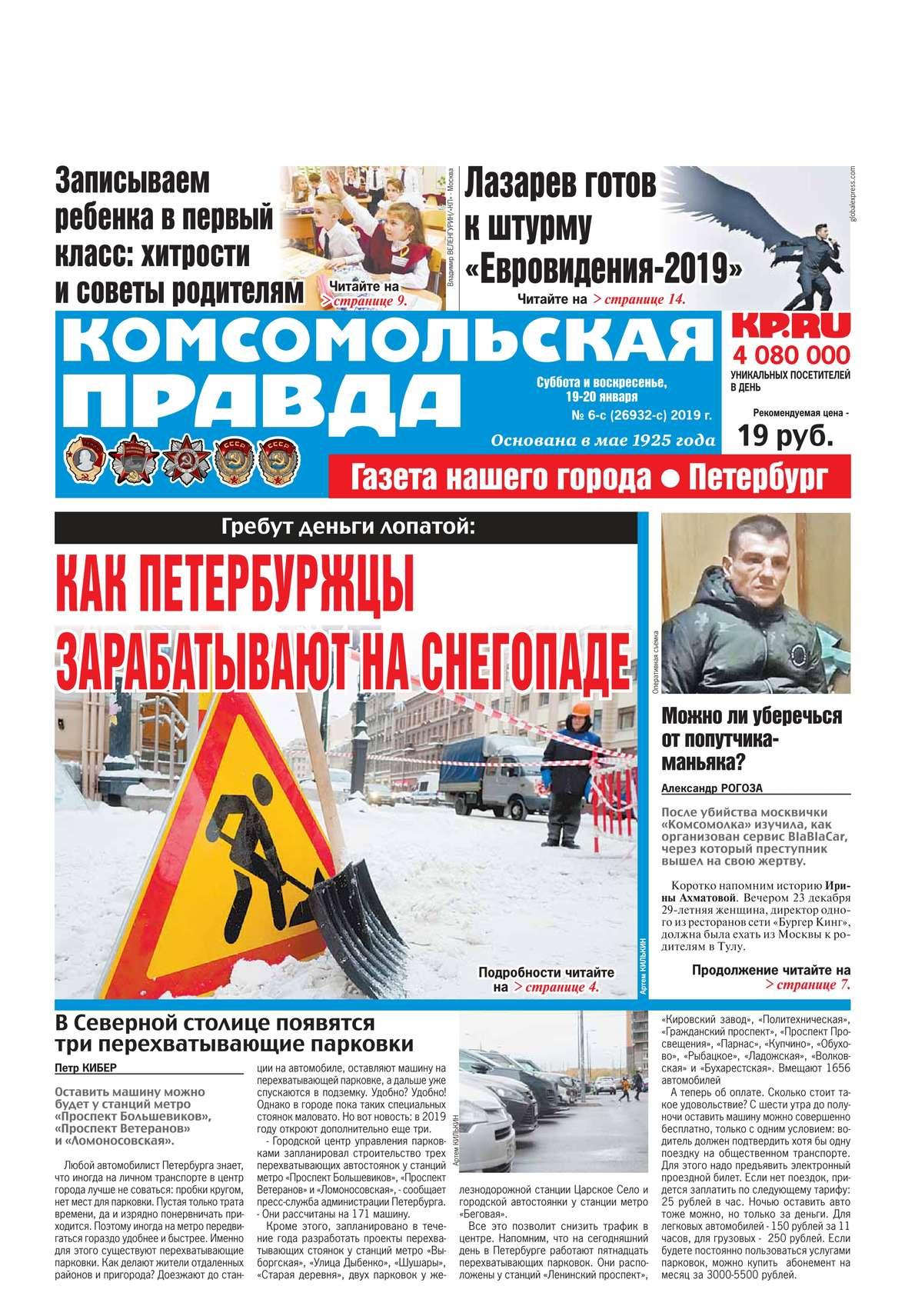 Комсомольская Правда. Санкт-Петербург 6с-2019