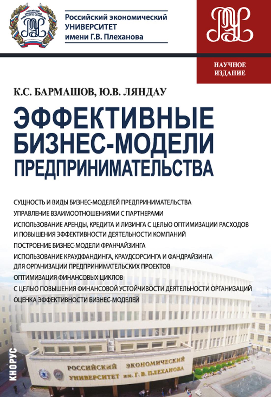 Ю. В. Ляндау Эффективные бизнес-модели предпринимательства: научное издание