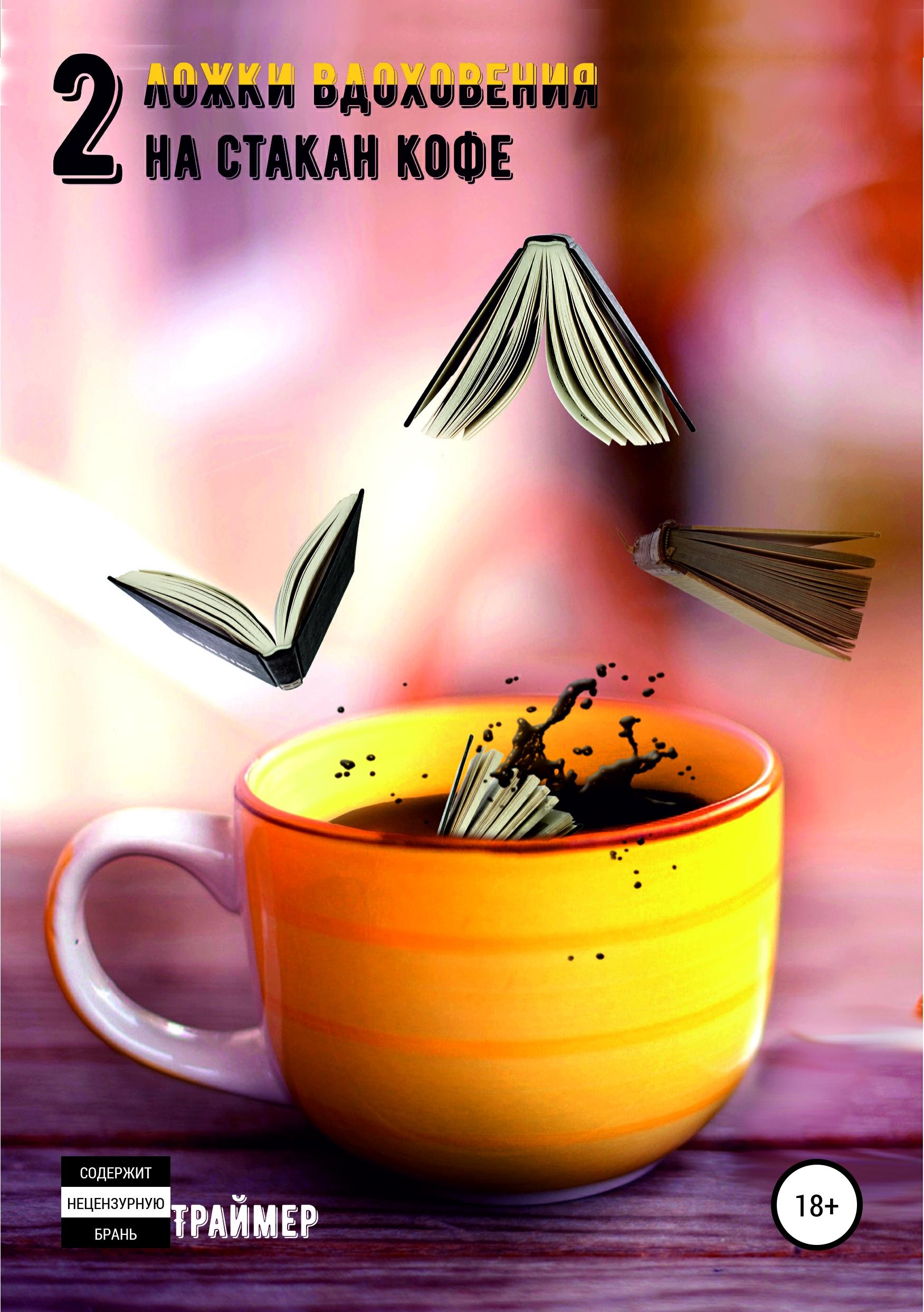Две ложки вдохновения на стакан кофе