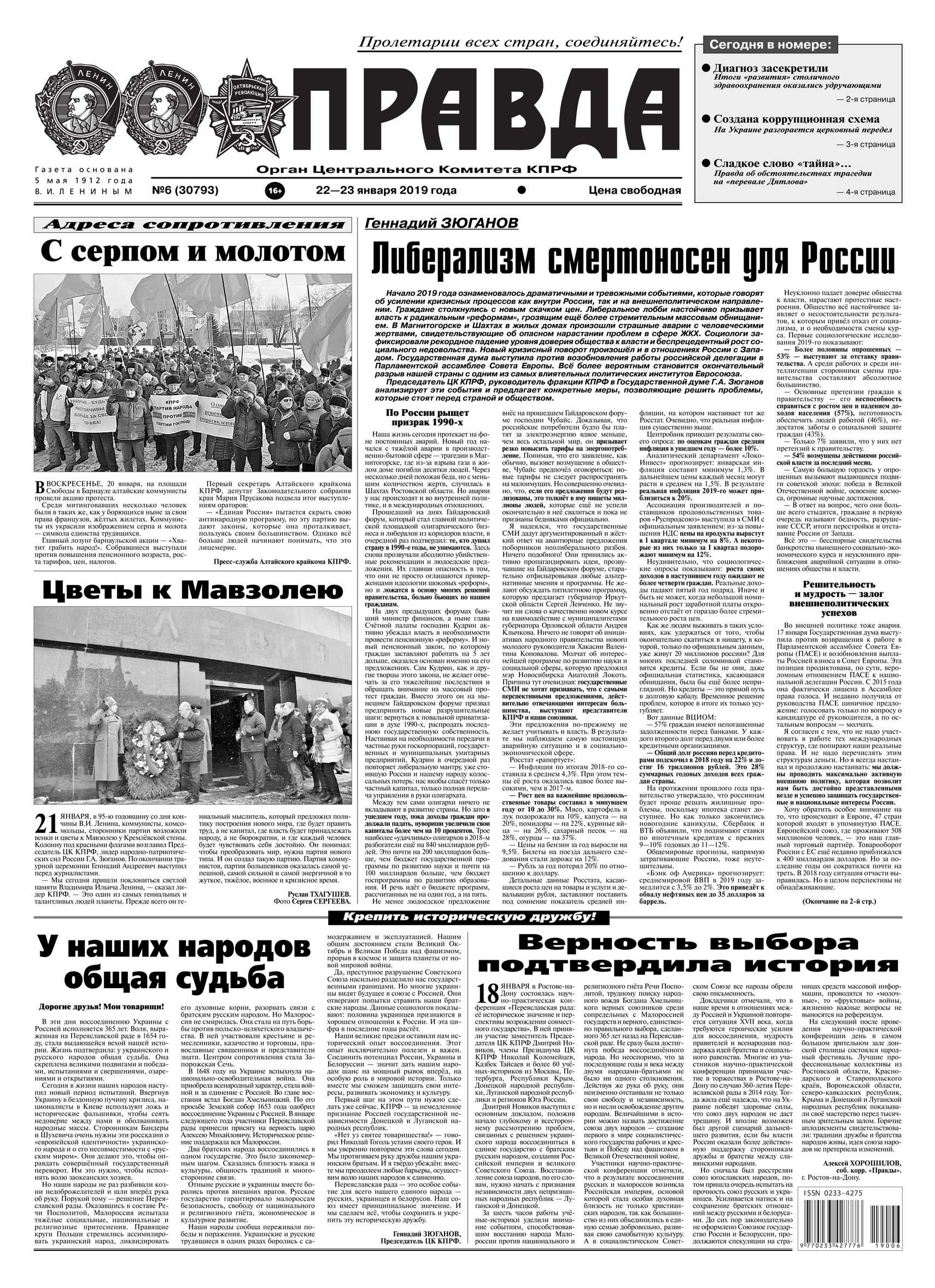 Правда 06-2019