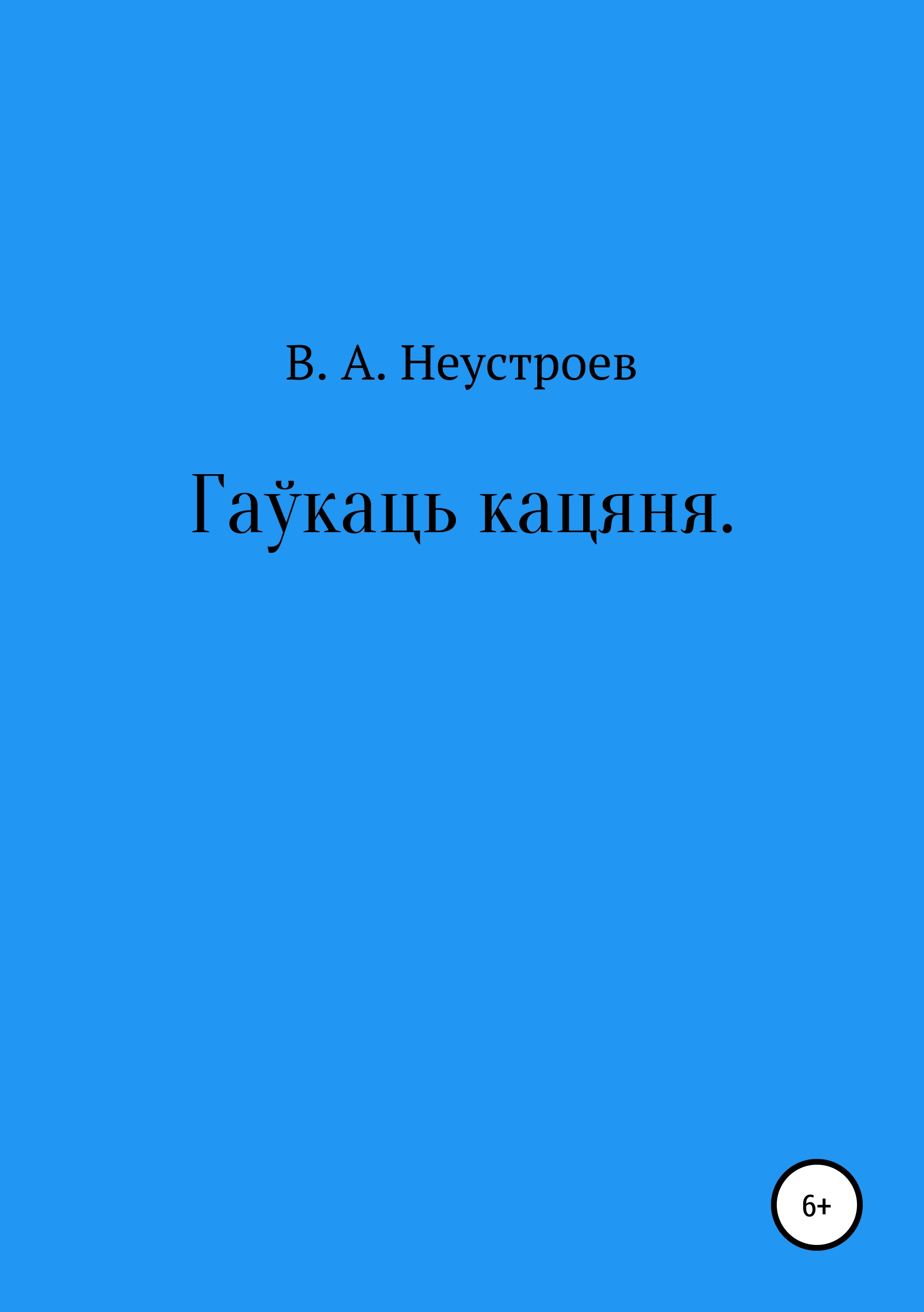 Владислав Андреевич Неустроев Гаўкаць кацяня ваня пинженин