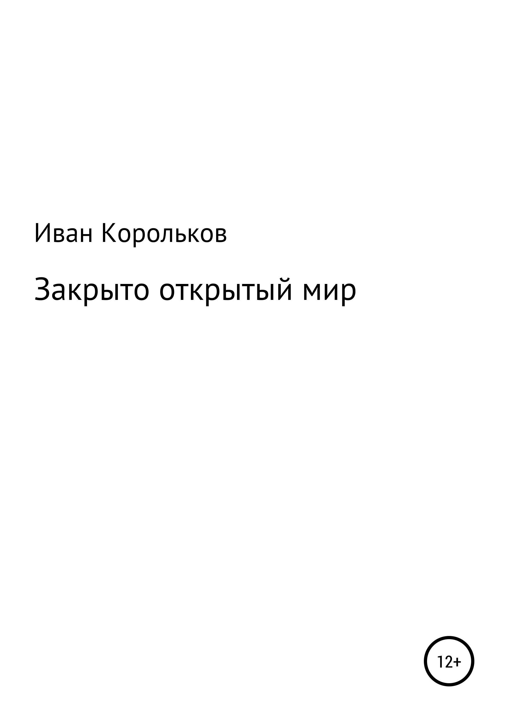Иван Корольков Закрыто-открытый мир