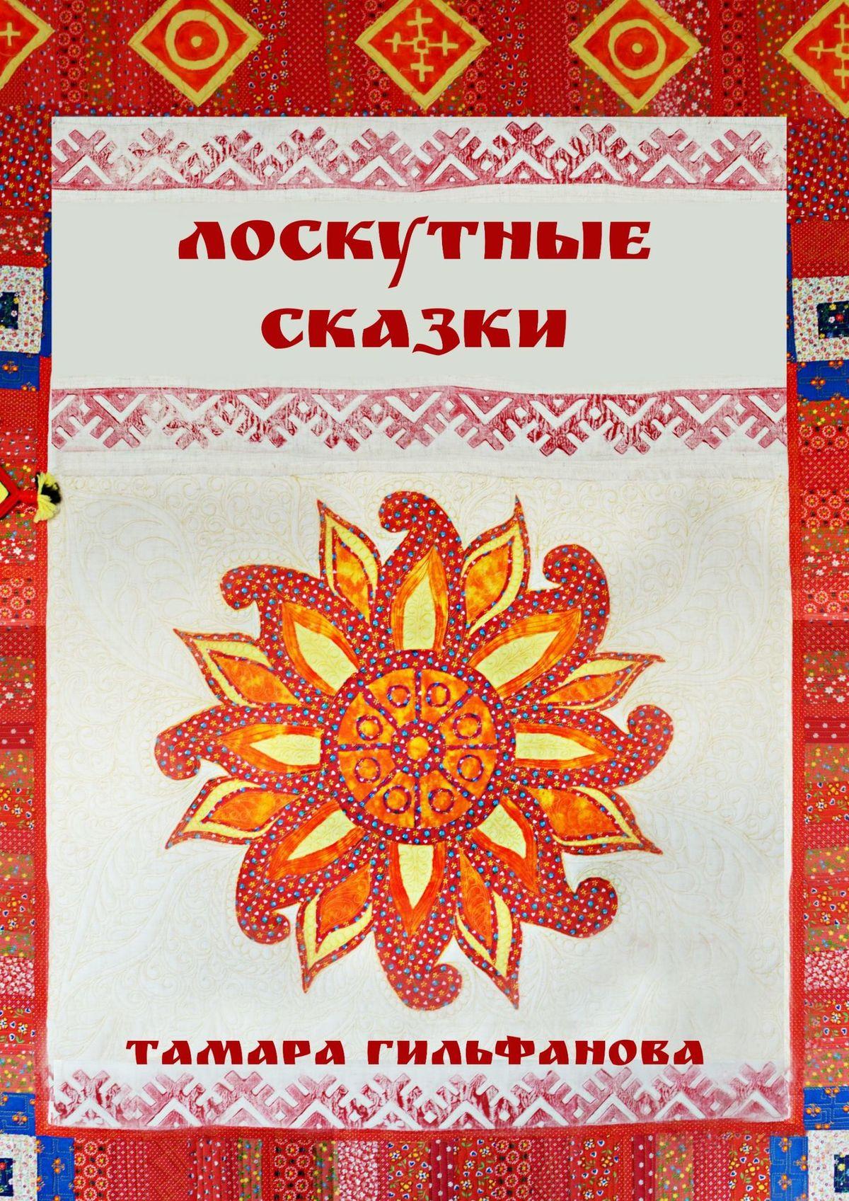Тамара Гильфанова Лоскутные сказки