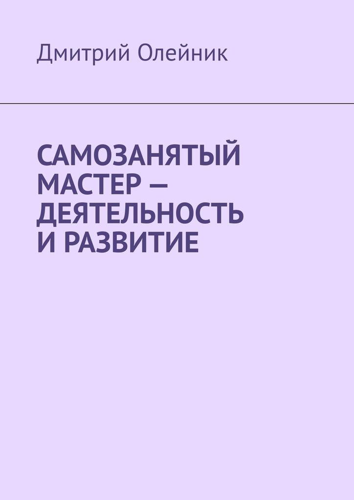 Дмитрий Олейник Самозанятый мастер – Деятельность и развитие олейник с я нарисую храм стихотворения