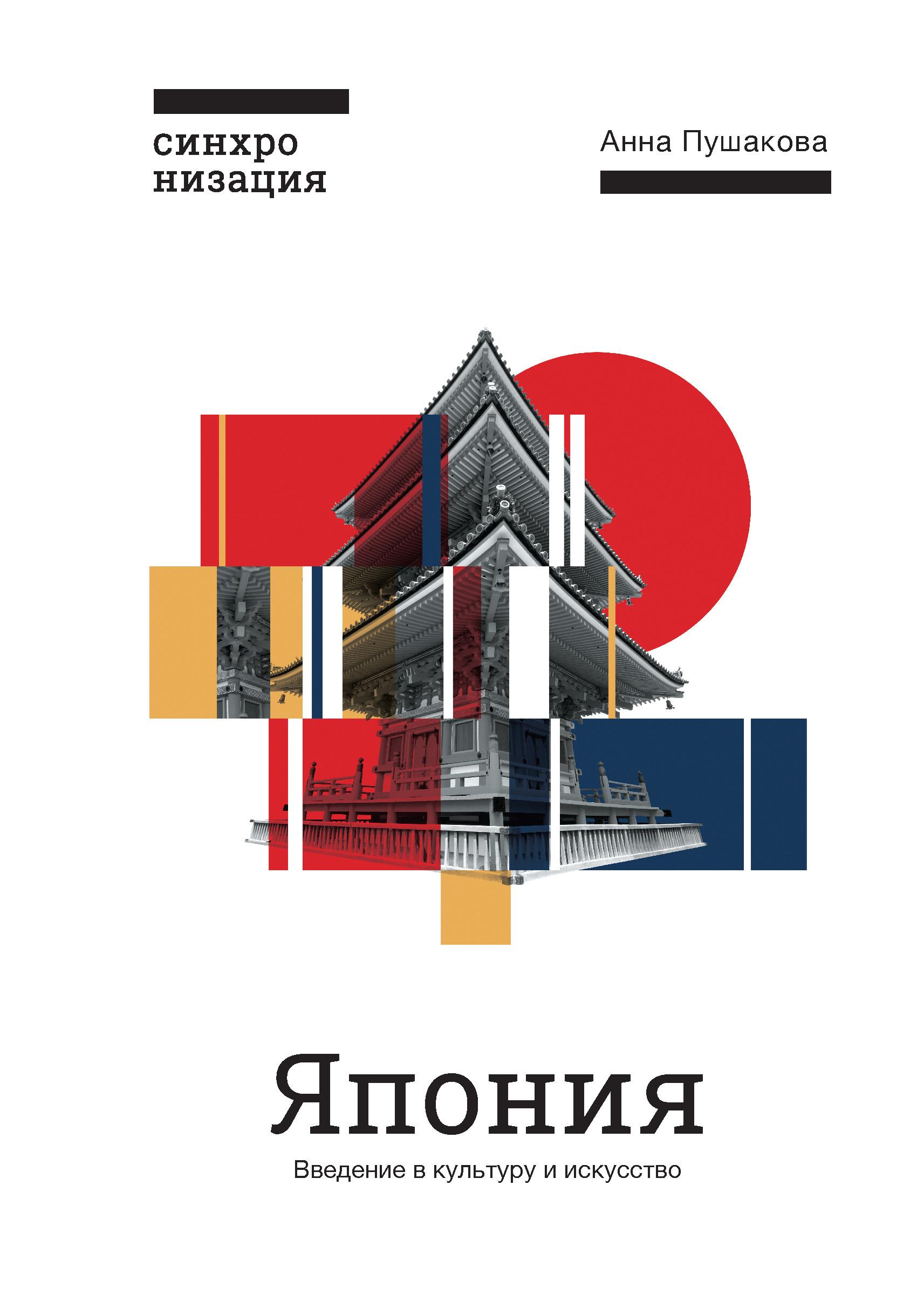 Анна Пушакова Япония. Введение в искусство и культуру цена