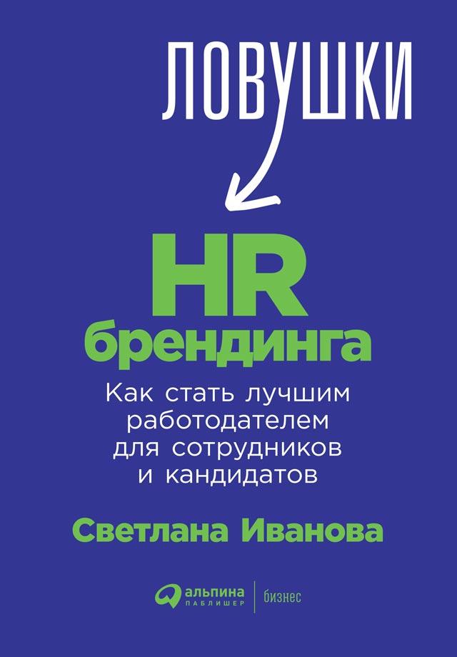 Обложка книги Ловушки HR-брендинга. Как стать лучшим работодателем для сотрудников и кандидатов