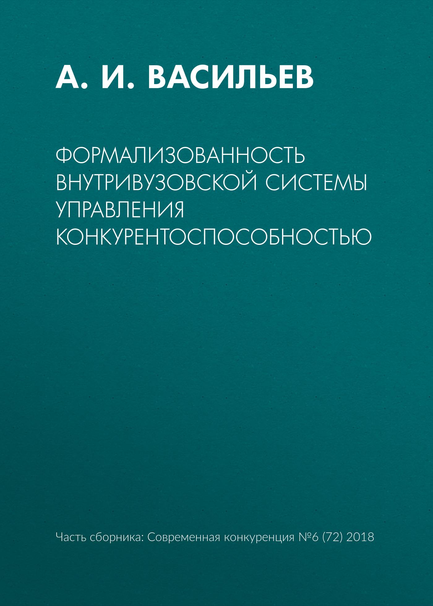 все цены на А. И. Васильев Формализованность внутривузовской системы управления конкурентоспособностью онлайн