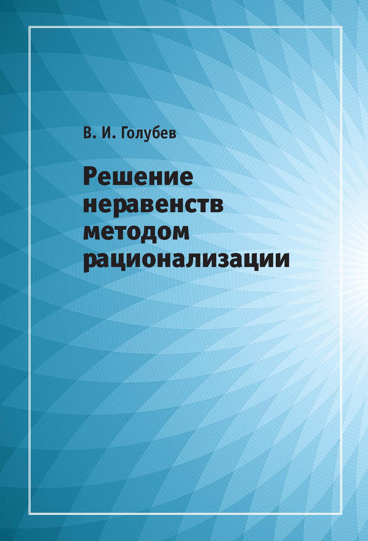 В. И. Голубев Решение неравенств методом рационализации