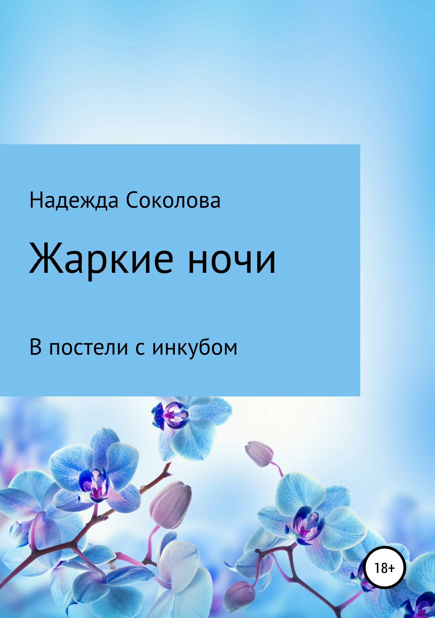 Надежда Игоревна Соколова Жаркие ночи. В постели с инкубом надежда игоревна соколова ведьма и неприятности