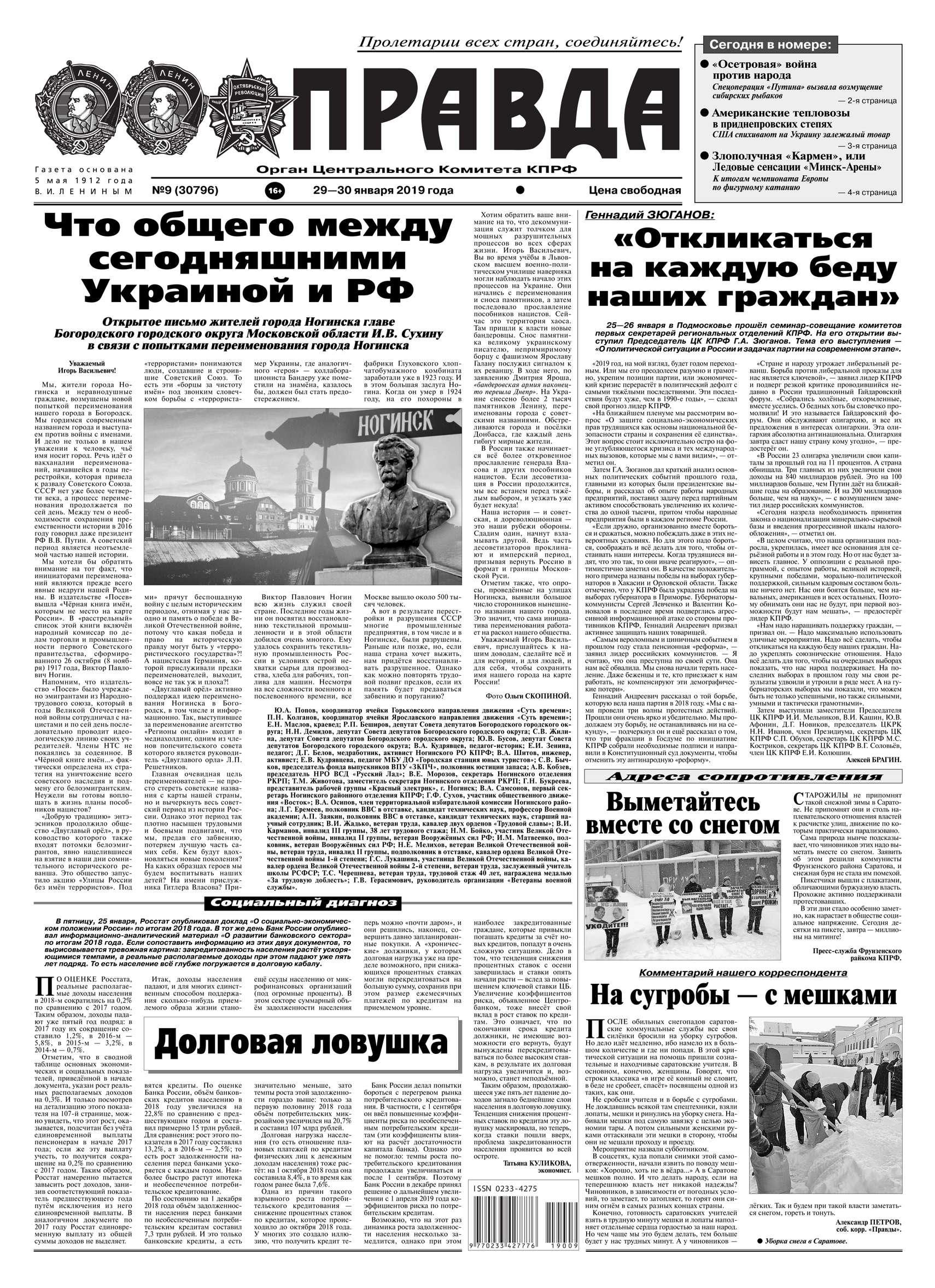 Правда 09-2019