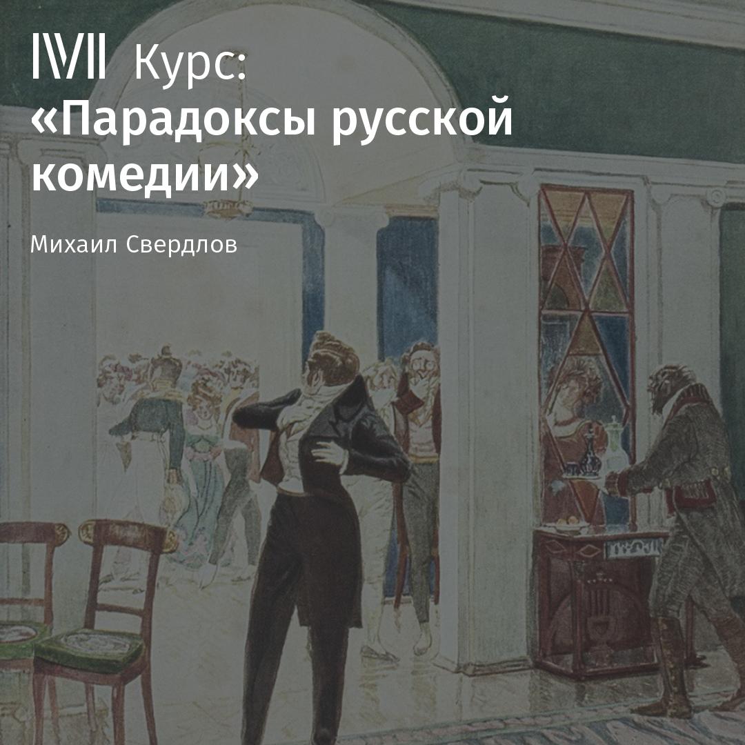 Михаил Свердлов Лекция «Недоросль» Д. Фонвизина как политическая комедия» цена