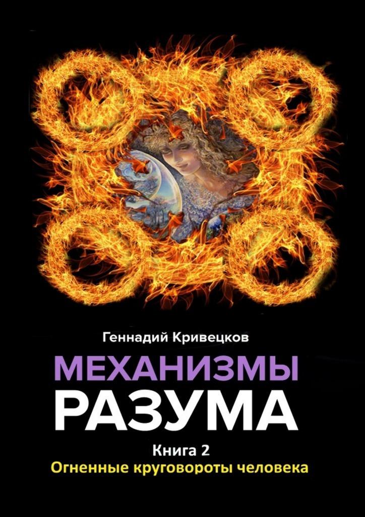 Механизмы разума. Книга 2. Огненные круговороты человека
