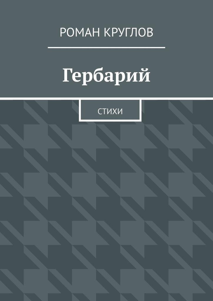 цена на Роман Круглов Гербарий. Стихи
