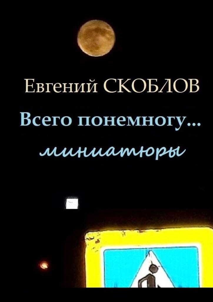 Евгений Скоблов Всего понемногу… Миниатюры авиабилеты москва симферополь стоимость