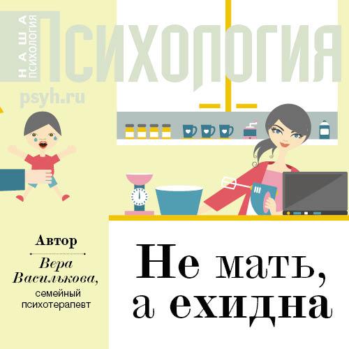 Вера Василькова Не мать, а ехидна цена
