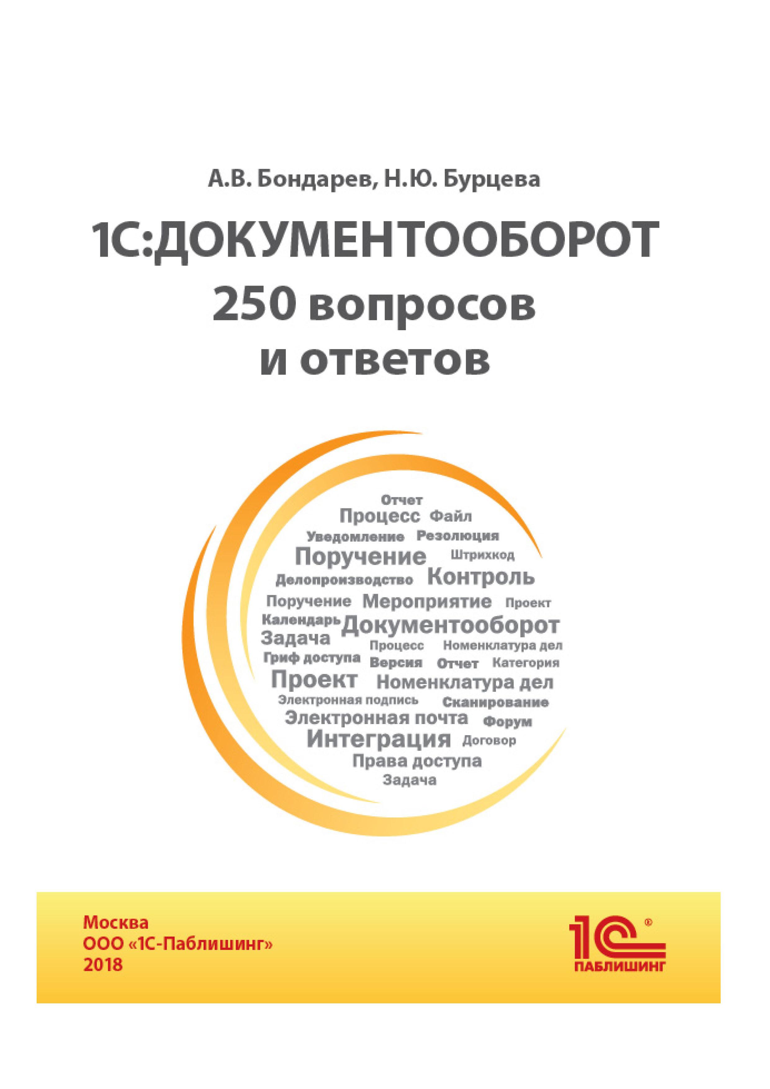 А. В. Бондарев 1С:Документооборот. 250 вопросов и ответов (+epub) в в шафаростова а в шендакова 600 вопросов и ответов о гипертонии