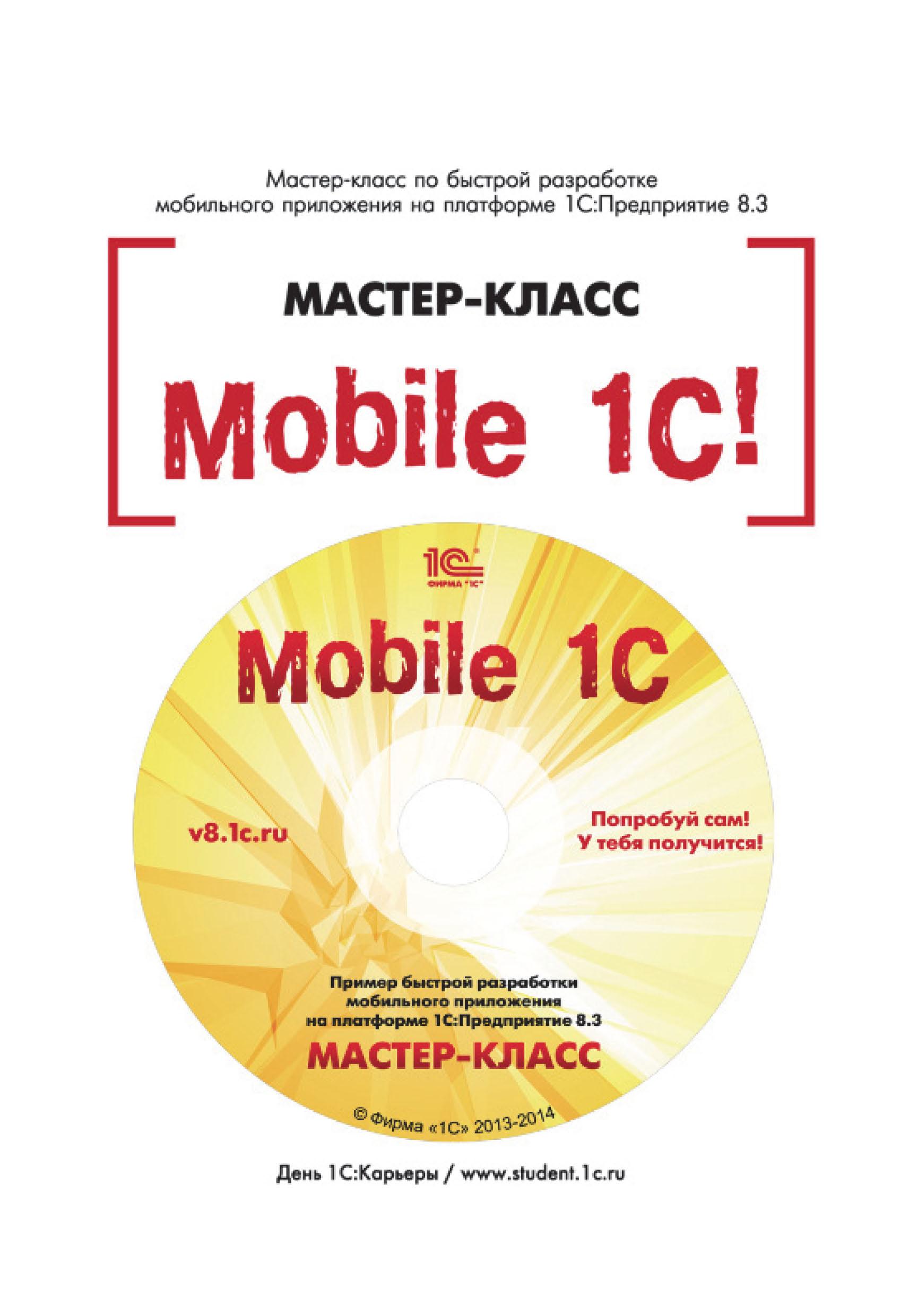Mobile 1С. Пример быстрой разработки мобильного приложения на платформе 1С:Предприятие 8.3. Мастер-класс (+epub)