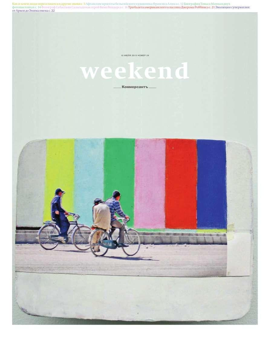 Коммерсантъ Weekend 24-2015