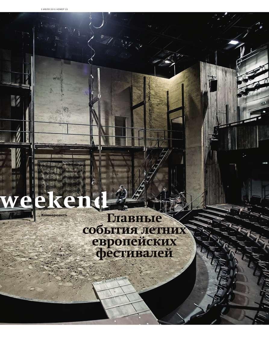 Коммерсантъ Weekend 23-2015