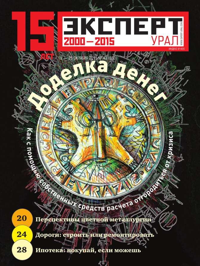 Эксперт Урал 43-2015