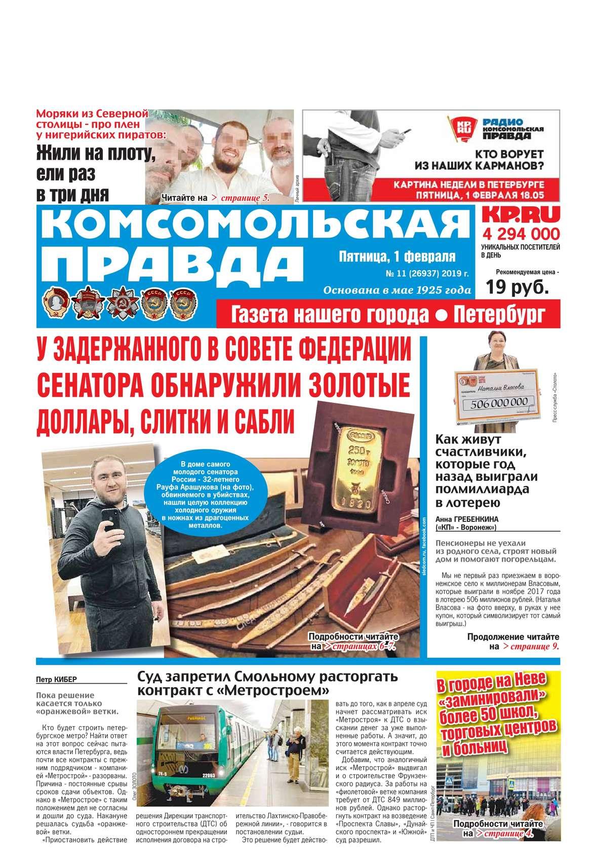 Комсомольская Правда. Санкт-Петербург 11-2019