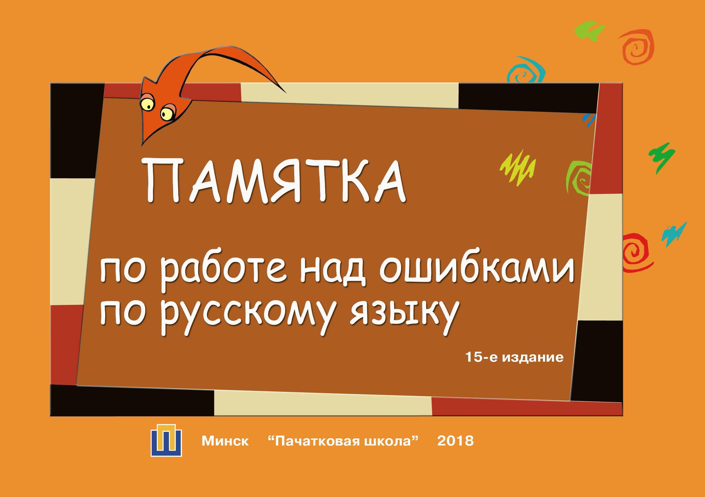 Отсутствует Памятка по работе над ошибками по русскому языку виктор геращенко нет дефолту работа над ошибками