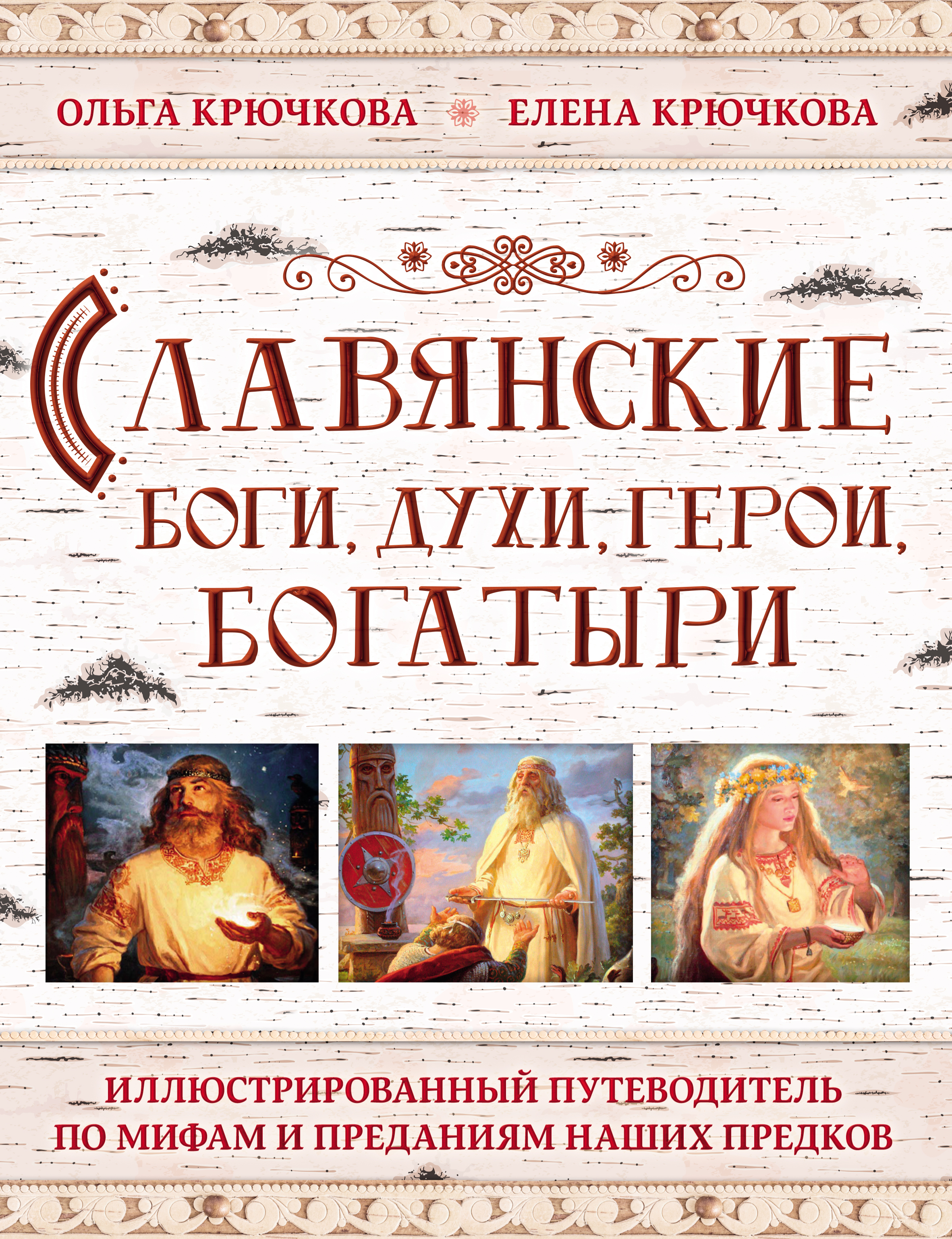 slavyanskie bogi dukhi geroi bogatyri illyustrirovannyy putevoditel po mifam i predaniyam nashikh predkov