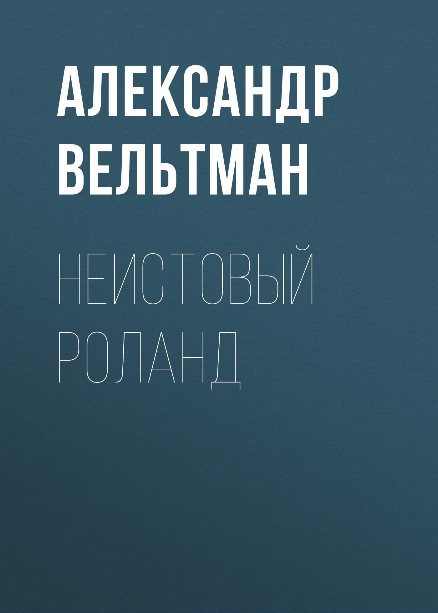 Александр Вельтман Неистовый Роланд александр вельтман индо германы или сайване