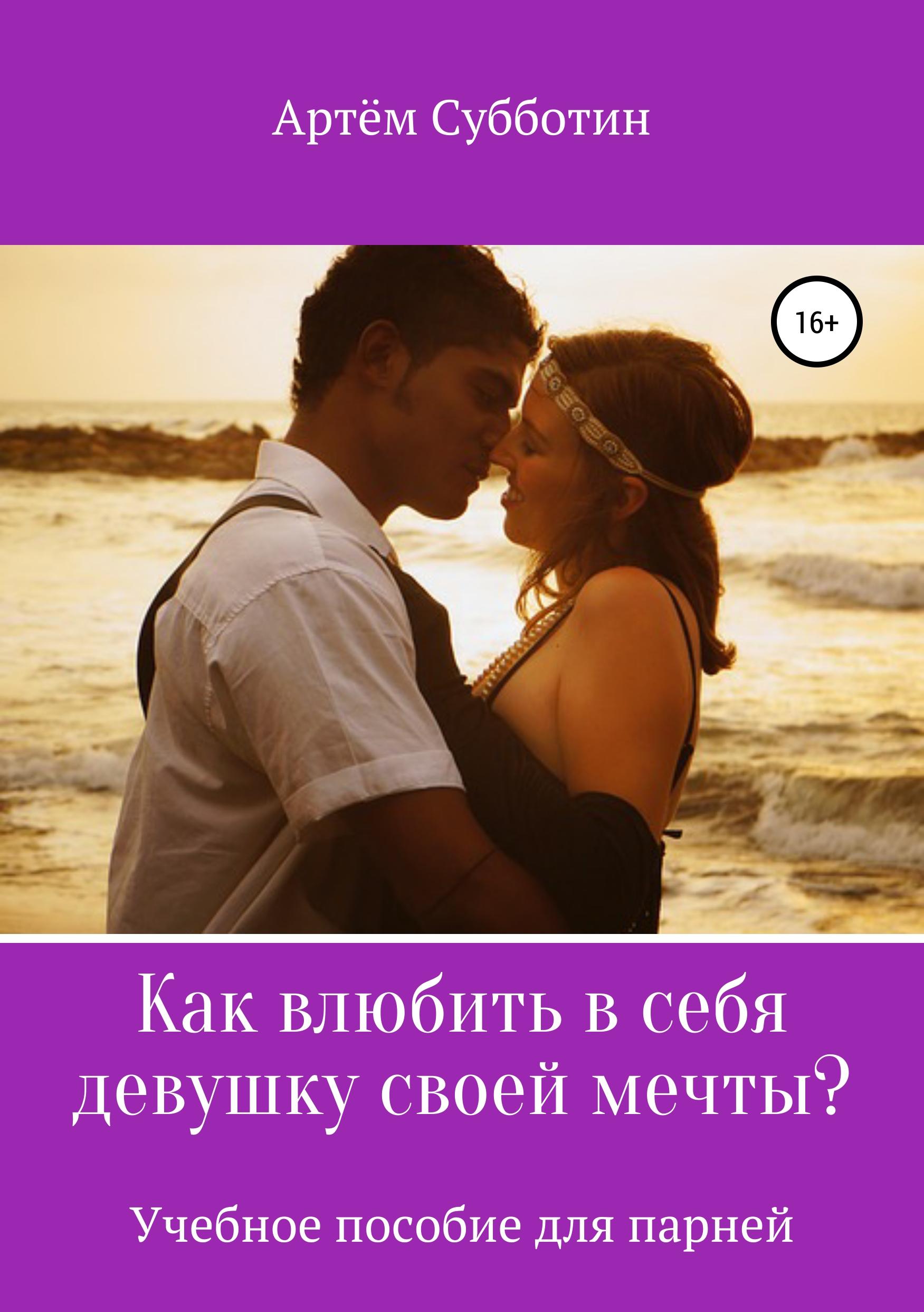Как влюбить в себя девушку своей мечты? фото