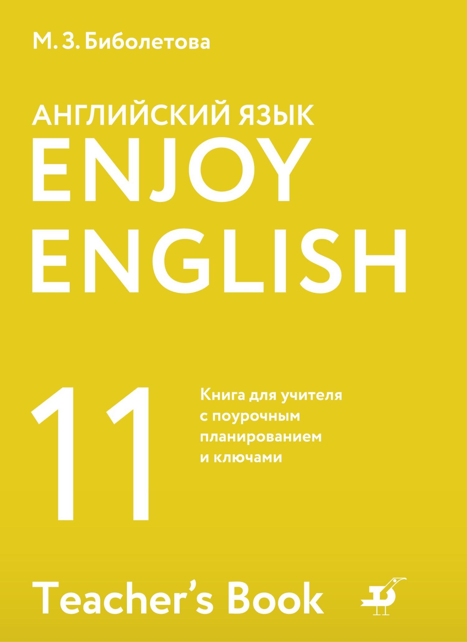 М. З. Биболетова Enjoy English / Английский с удовольствием. Базовый уровень. 11 класс. Книга для учителя биболетова м з enjoy english английский с удовольствием 2 класс учебник