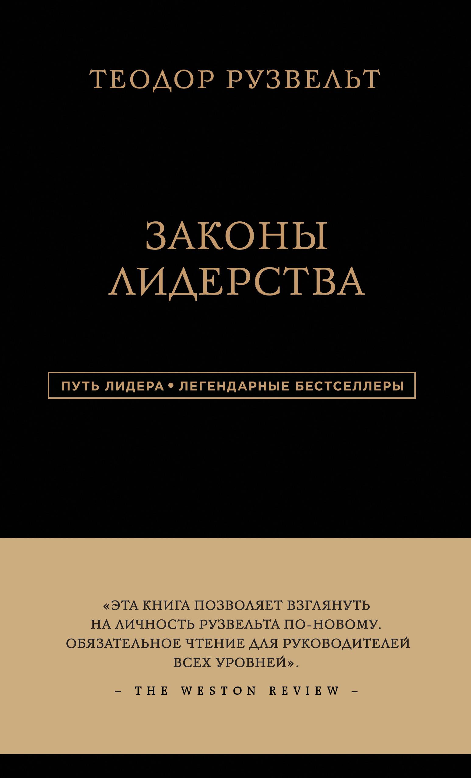 Обложка книги Законы лидерства
