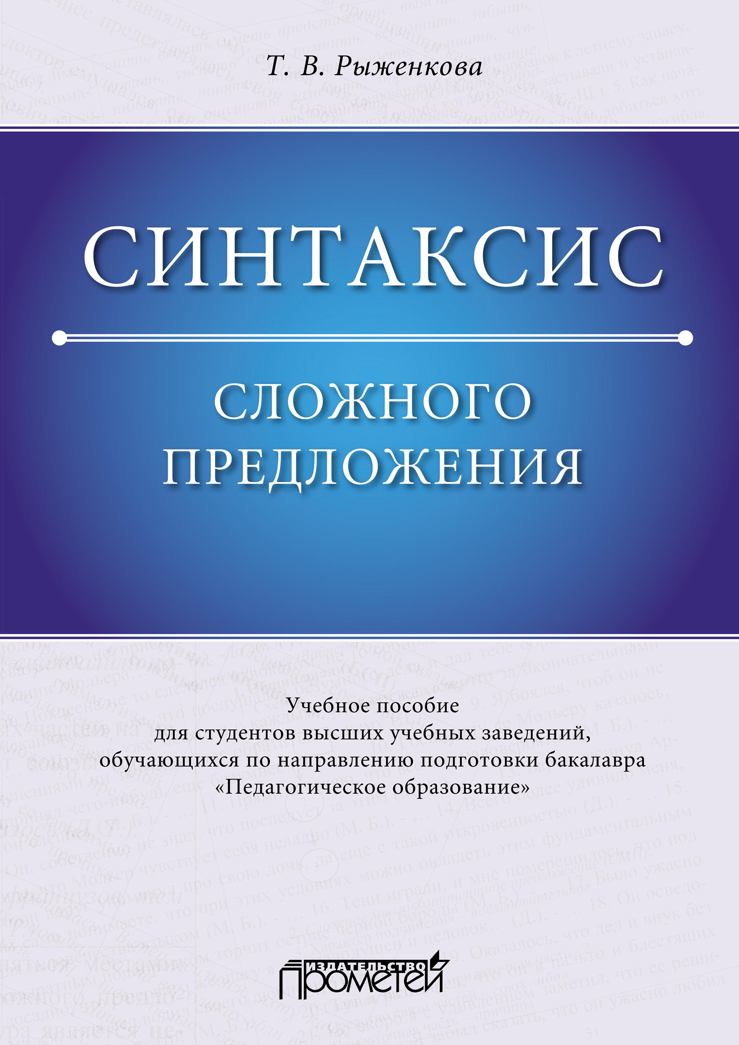 Т. В. Рыженкова Синтаксис сложного предложения рыженкова юлия тюльпаны
