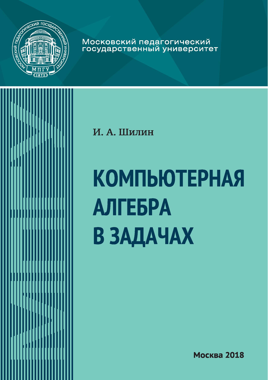И. А. Шилин Компьютерная алгебра в задачах
